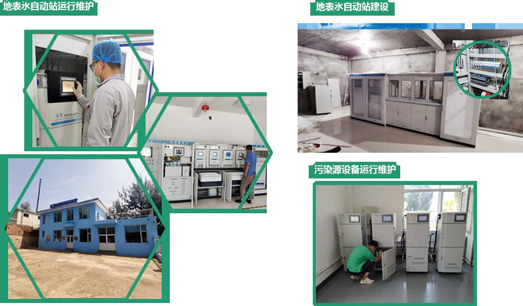 地表水自动站运行维护,地表水自动站建设,污染源设备运行维护