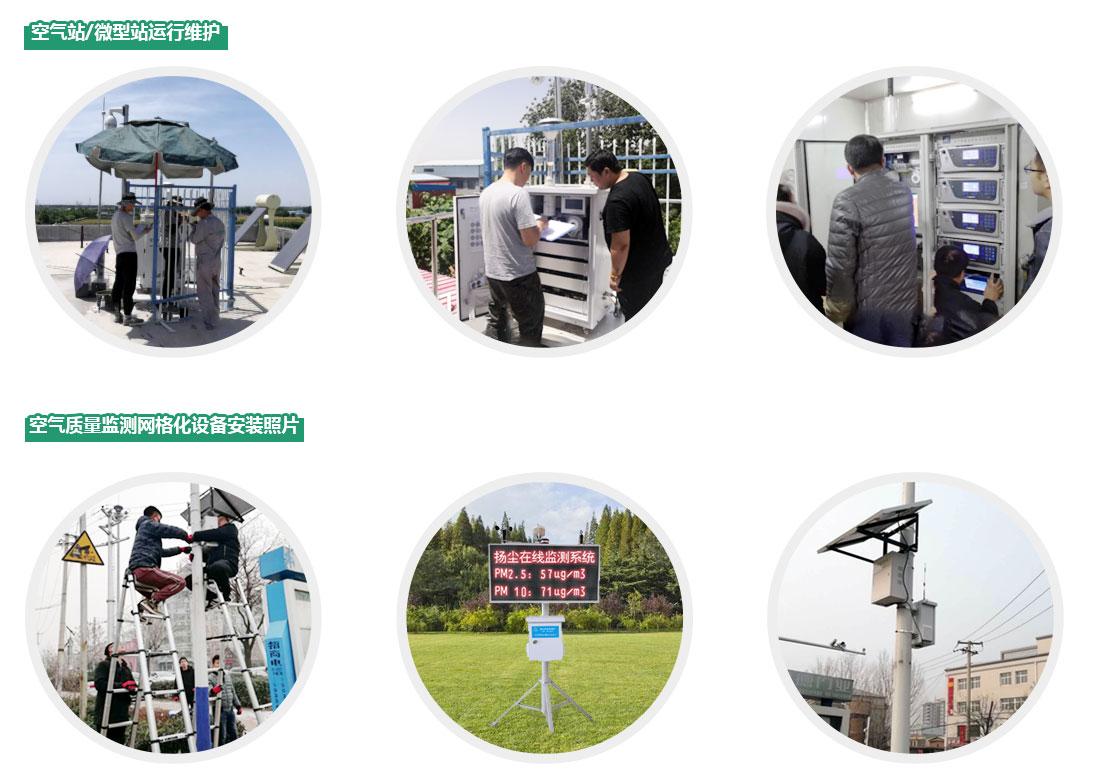 空气站/微型站运维现场,空气质量检测网络化设备安装