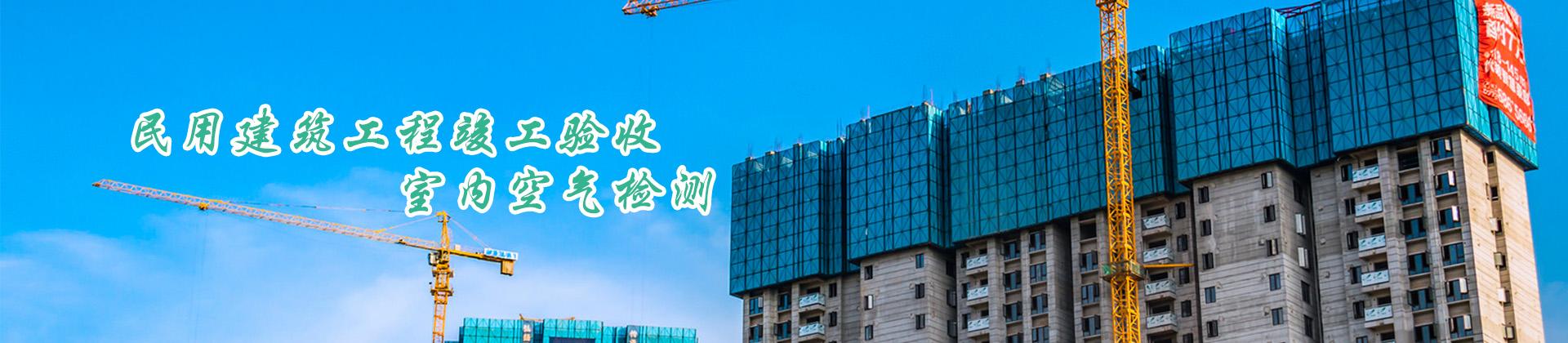 建筑工程、空气检测