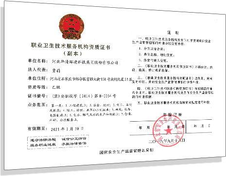 职业卫生技术服务机构资质证书