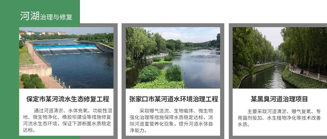 河湖治理与修复