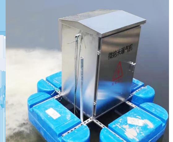 微纳米曝气机